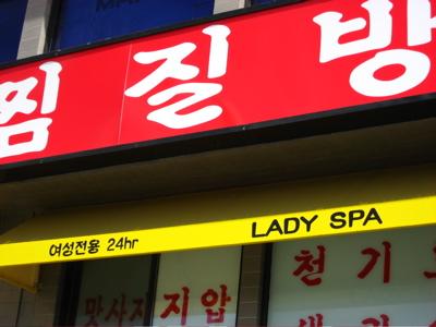 ladyspa2.jpg